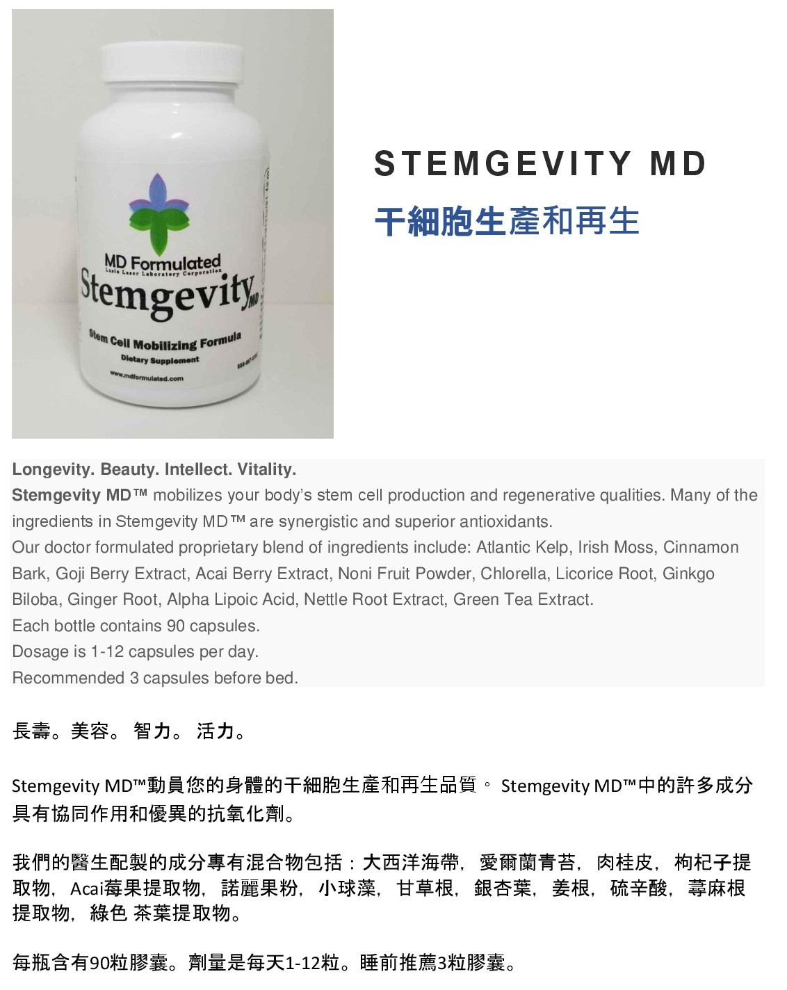 Stemgevity MD
